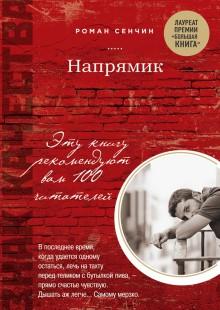 Обложка книги  - Напрямик (сборник)
