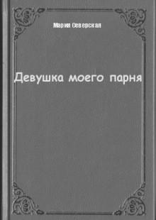 Обложка книги  - Девушка моего парня