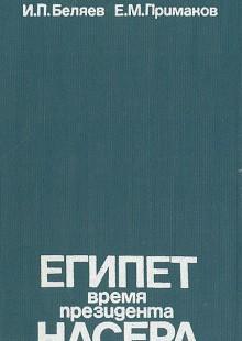 Обложка книги  - Египет: Время президента Насера