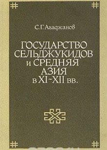 Обложка книги  - Государство Сельджукидов и Средняя Азия в XI – XII вв.