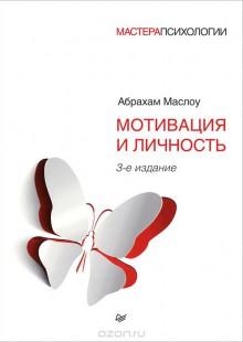 Обложка книги  - Мотивация и личность