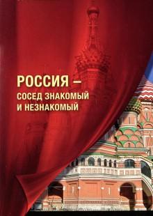 Обложка книги  - Россия – сосед знакомый и незнакомый