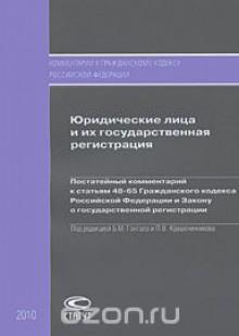 Обложка книги  - Юридические лица и их государственная регистрация