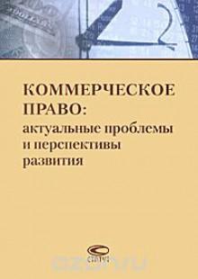 Обложка книги  - Коммерческое право. Актуальные проблемы и перспективы развития