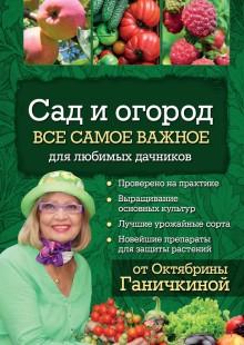 Обложка книги  - Сад и огород. Все самое важное для любимых дачников