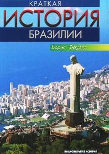 Обложка книги  - Краткая история Бразилии