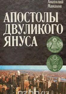 Обложка книги  - Апостолы двуликого Януса