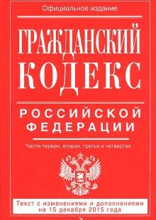 Обложка книги  - Гражданский кодекс Российской Федерации. Части 1, 2, 3 и 4
