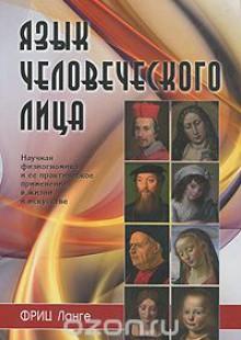 Обложка книги  - Язык человеческого лица