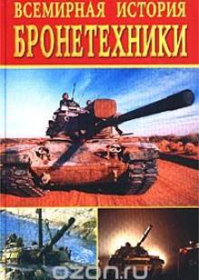 Обложка книги  - Всемирная история бронетехники