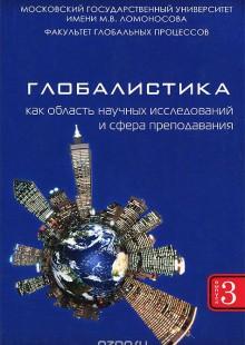 Обложка книги  - Глобалистика как область научных исследований и сфера преподавания. Выпуск 3