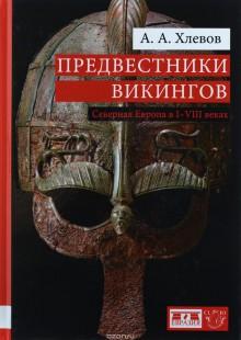 Обложка книги  - Предвестники викингов. Северная Европа в I-VIII веках