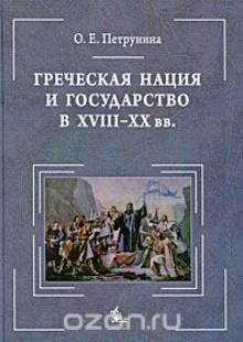 Обложка книги  - Греческая нация и государство в XVIII-XX вв.