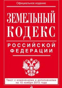 Обложка книги  - Земельный кодекс Российской Федерации : текст с изм. и доп. на 15 ноября 2015 г.