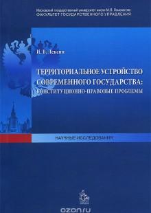 Обложка книги  - Территориальное устройство современного государства: конституционно-правовые проблемы