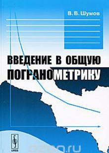 Обложка книги  - Введение в общую погранометрику