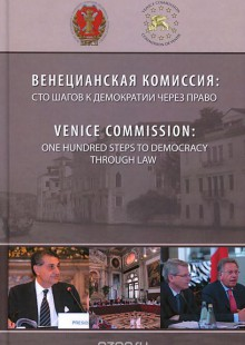 Обложка книги  - Венецианская комиссия. Сто шагов к демократии через право