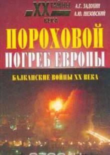 Обложка книги  - Пороховой погреб Европы