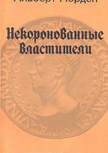 Обложка книги  - Некоронованные властители