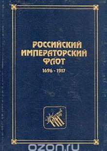 Обложка книги  - Российский императорский флот. 1696-1917
