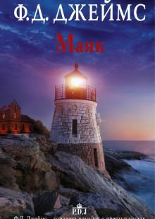 Обложка книги  - Маяк