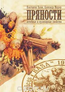 Обложка книги  - Пряности. Лечебные и кулинарные свойства