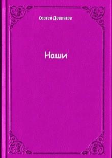 Обложка книги  - Наши