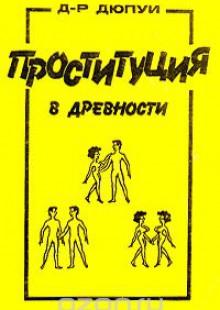 Обложка книги  - Проституция в древности