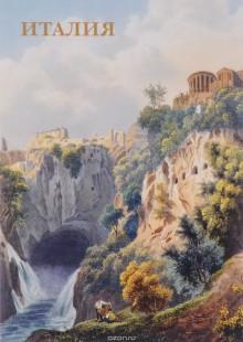 Обложка книги  - Италия (набор открыток из 15 открыток)