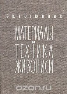 Обложка книги  - Материалы и техника живописи