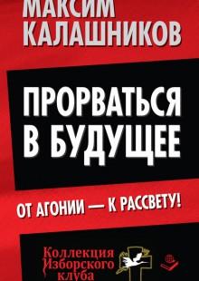 Обложка книги  - Прорваться в будущее. От агонии – к рассвету!