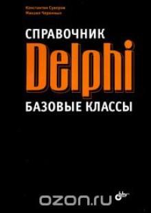 Обложка книги  - Справочник Delphi. Базовые классы