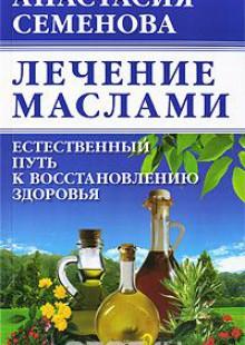 Обложка книги  - Лечение маслами. Естественный путь к восстановлению здоровья