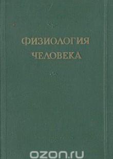 Обложка книги  - Физиология человека