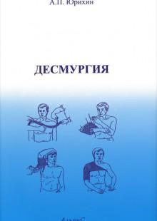 Обложка книги  - Десмургия