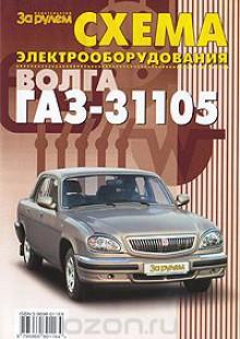 Обложка книги  - Схема электрооборудования ГАЗ-31105