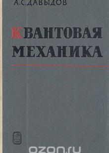 Обложка книги  - Квантовая механика