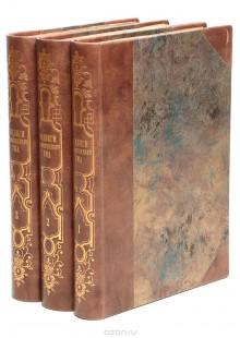 Обложка книги  - Подвиги человеческого ума. Общепонятное изложение изобретений и технических производств. В 3 томах (комплект из 3 книг)