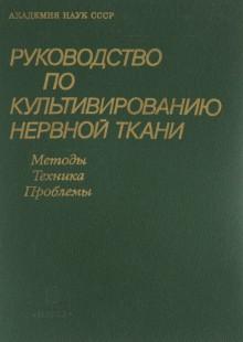 Обложка книги  - Руководство по культивированию нервной ткани. Методы. Техника. Проблемы