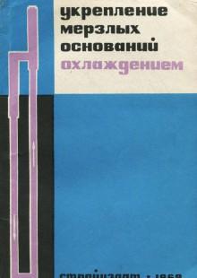 Обложка книги  - Укрепление мерзлых оснований охлаждением