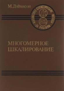 Обложка книги  - Многомерное шкалирование. Методы наглядного представления данных