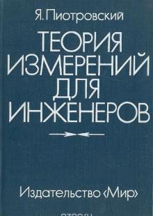 Обложка книги  - Теория измерений для инженеров