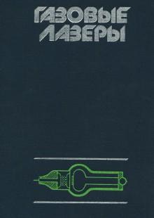 Обложка книги  - Газовые лазеры