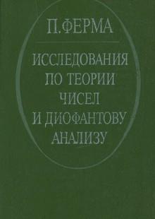 Обложка книги  - Исследования по теории чисел и диофантову анализу