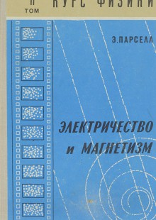 Обложка книги  - Берклеевский курс фиики. Электричество и магнетизм