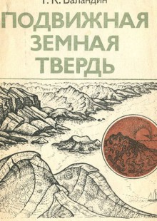 Обложка книги  - Подвижная земная твердь