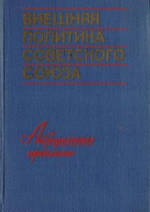 Обложка книги  - Внешняя политика Советского Союза. Актуальные проблемы