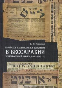 Обложка книги  - Еврейское национальное движение в Бессарабии в межвоенный период (1918-1940 гг.)
