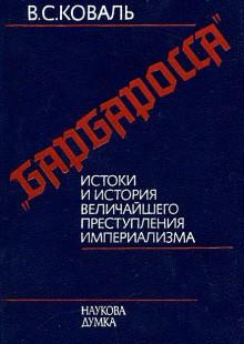 Обложка книги  - «Барбаросса»