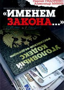 Обложка книги  - «Именем закона…»
